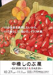2009個展ポスターA2_500-02.jpg
