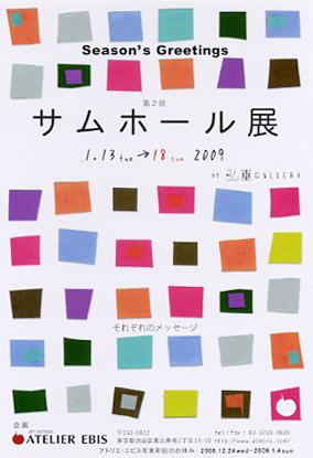 サムホール展.jpg